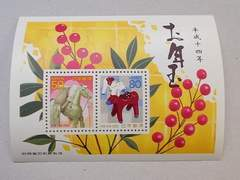 【未使用】年賀切手 平成14年用 小型シート 1枚