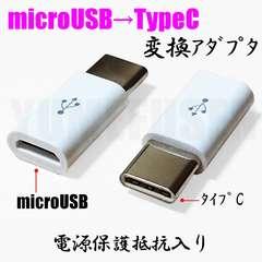 USB Type-C変換△ microUSBをタイプCに変換するアダプタ 充電・通信用