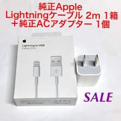 純正iPhone lighteningケーブル箱入り 2m+純正ACアダプター