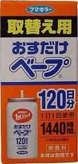 フマキラー おすだけベープ 120日 無香料 4個 送料無料