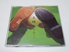 19/足跡 [Single, Maxi]