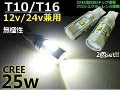 12V/24V 最強CREE 25w T10/T16ウェッジ LED 2個/ポジション