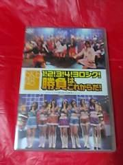 SKE48 DVD 「1!2!3!4!ヨロシク!勝負は、これからだ!」劇場盤