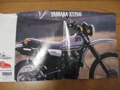 ヤマハXT250カタログ