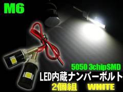 メール便可!激安!バイク用LED内蔵ボルト/黒/ナンバー灯用