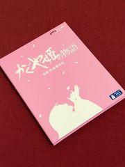 【即決】スタジオジブリ「かぐや姫の物語」