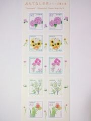 *H29.おもてなしの花シリーズ第8集 グリーティング切手82円