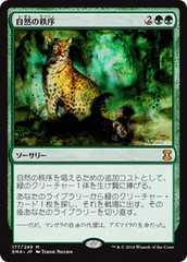 自然の秩序 日本語