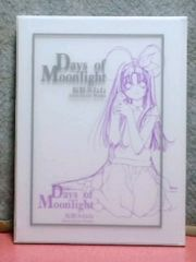[送料無料] Days of Moonlight/桜野みねね