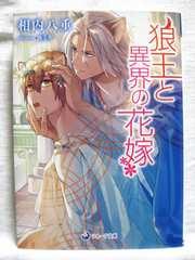 BL小説6月刊*相内八重/狼王と異界の花嫁