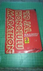 '99JALホノルルマラソンオフィシャルバンドブック♪