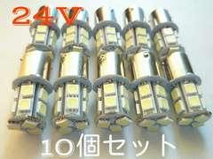 24V LED S25 シングル ホワイト 白  マーカー球 ナンバー灯
