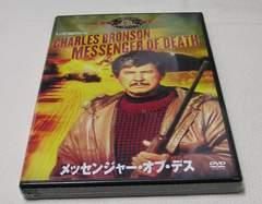 C・ブロンソン[メッセンジャー・オブ・デス]未開封DVD切手可
