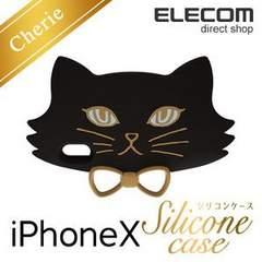 ☆ELECOM iPhoneX ケース Cherie 黒ネコシリコンケースブラック