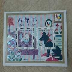 お年玉記念切手/2018年 平成30年 犬の絵柄/62円、82円 1シート