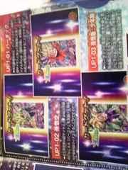 3DS/DBHUMドラゴンボールヒーローズアルティメットミッション[限定カード解放QRコード]