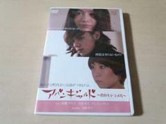 映画DVD「アバンギャルド〜恋のキャラメル」高橋マリ子●