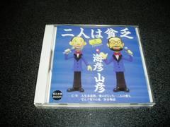 CD「海彦山彦(中川ひろたか 新沢としひこ)/二人は貧乏」