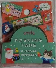★クリスマス☆キッズサンタ 1★マスキングテープ★未使用