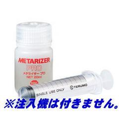 限定☆METARIZER PRO メタライザーPRO 20ml 3本