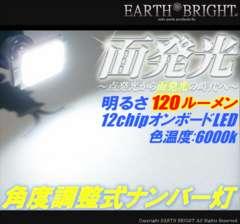 1球)♭△T10面発光 角度調整式LEDナンバー灯 色温度6000k 純白色