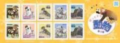 *H27.ほっとする動物シリーズ第3集 グリーティング切手 82円 シール切手