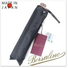 新品タグ付◆ボルサリーノ◆紳士用 折りたたみ傘 日本製60cm黒×橙