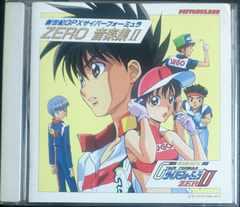 (CD)「新世紀GPXサイバーフォーミュラZERO」音楽集2☆即決アリ♪