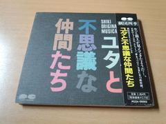 CD「劇団四季ミュージカル ユタと不思議な仲間」●