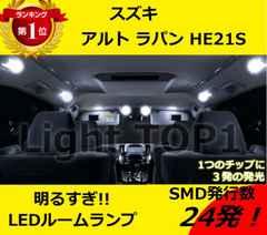 E21S アルト ラパン1点 [H14.1〜H20.10]用LEDルームランプセットSMD