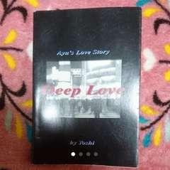Deep Love ディープラブ Yoshi レアな自費出版本