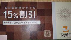 ジョイフル株主優待券15%割引券