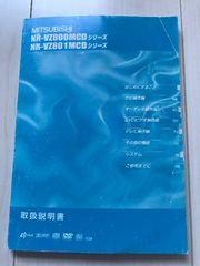 MITSUBUISHI NR-VZ800/801MCD取扱い説明書