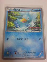 コアルヒー 008/BW-P ポケモンカードゲーム ジム★チャレンジ