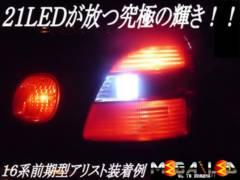 Mオク】MRワゴンMF21S/22S系/バックランプ超高輝度21連