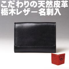 栃木レザー |名刺入 カードケース 730 フラップ ブラック 新品