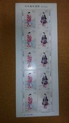 春の野遊図【未使用記念切手】切手趣味週間 10枚シート