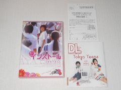 DVD★インストール STANDARD EDITION 上戸彩 神木隆之介