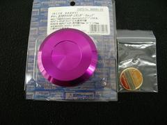 (93)RZ350XJ400XJR400GX250GX400別体マスターシリンダーキャップ紫