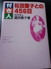絶版【松田聖子】付き人との456日