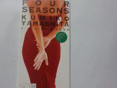 山下久美子&布袋寅泰 「FOUR SEASONS /SING A SONG」