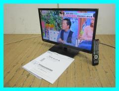 東芝(TOSHIBA)REGZA(レグザ)23V型ハイビジョン液晶テレビ23S8/2015年製