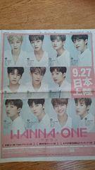 「WANNA ONE」2017.9.5 朝日新聞 1枚