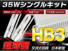 ATH10アルファード Hiセット専用◆35W HB3 HID キット/保証付き