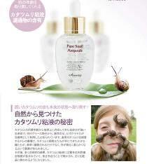 送料無料〓韓国コスメかたつむり美容液〓肌再生しわ美白若返り肌
