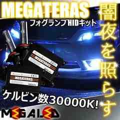 Mオク】MRワゴンMF21S/22S系/フォグランプHIDキット/H8/30000K