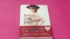 梨花 Rinka´s Only Days