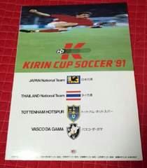 キリンカップサッカー'91公式プログラム 中古品 トットナム バスコダガマ 日本 タイ