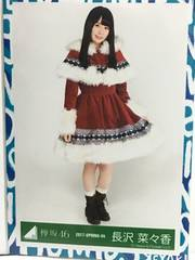 欅坂46有明ワンマンクリスマス衣装2017-spring-05長沢菜々香写真全身