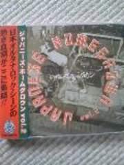 JAPANESE HOMEGROWN Vol.2  オムニバス